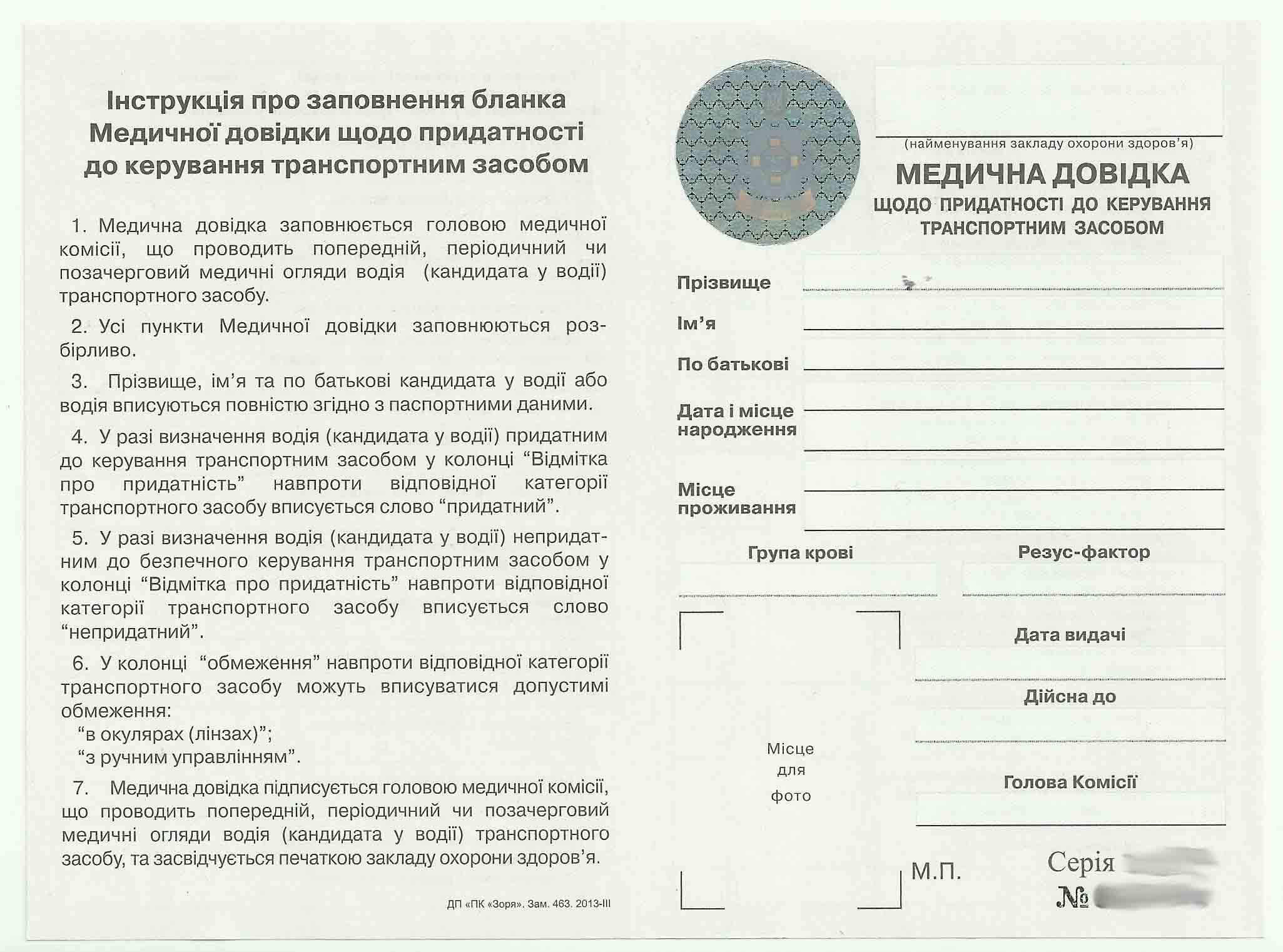 Медсправка для водителей Киев