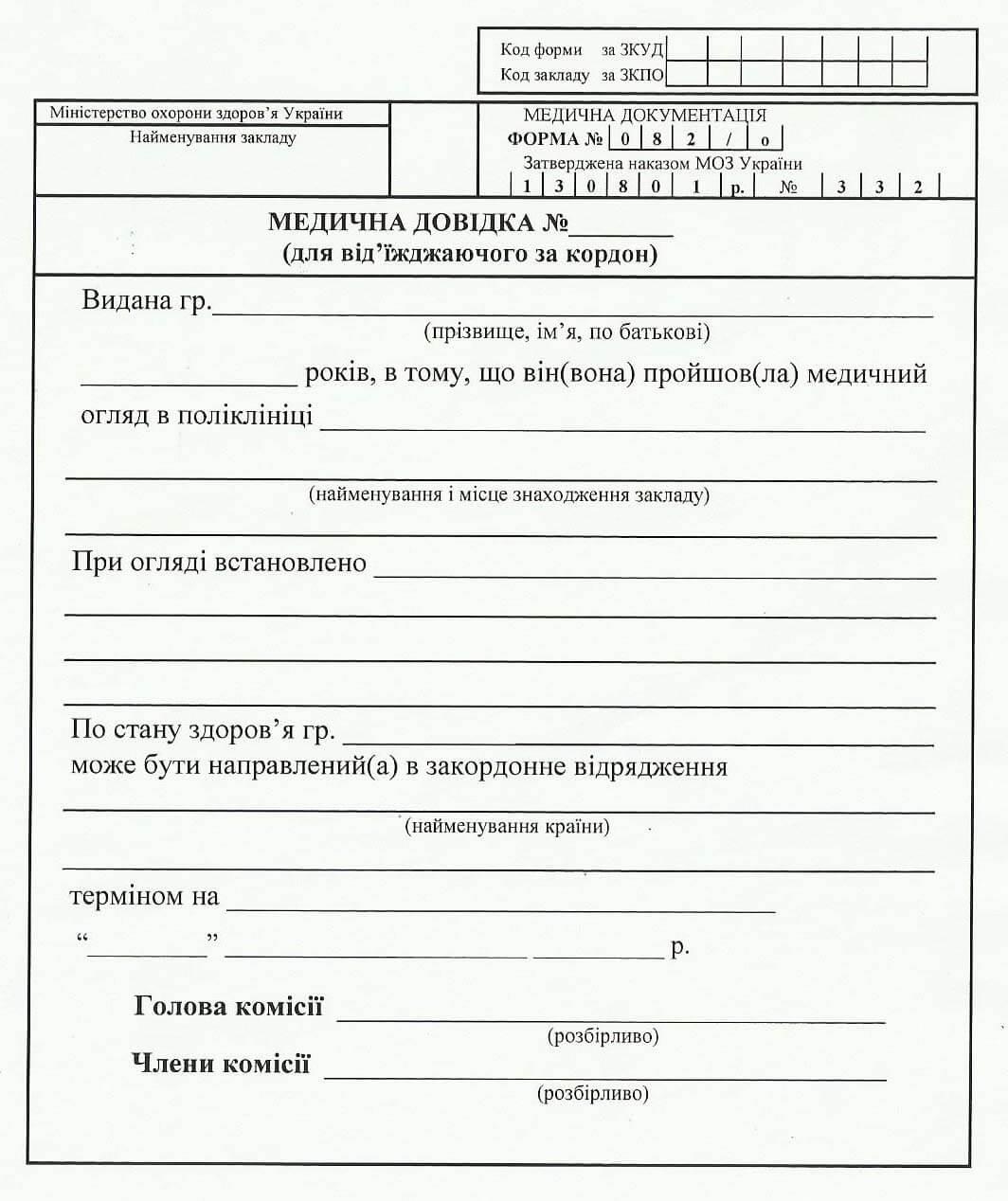 Справка 082 Киев, форма 082/о.