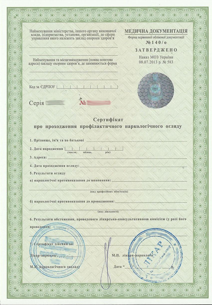 Сертификат нарколога Киев.