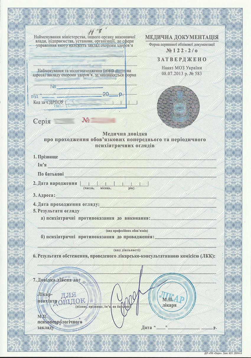 Сертификат психиатра Киев.