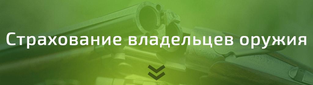 Страхование владельцев оружия